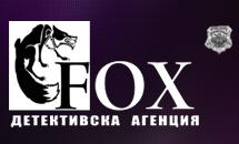 Детективска агенция Фокс София