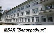 МБАЛ Белоградчик