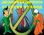 ДЕЗИНФЕКЦИОННА СТАНЦИЯ ОТ ЕООД