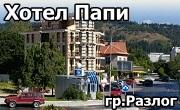 ХОТЕЛ ПАПИ