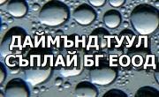 Даймънд Туул Съплай БГ
