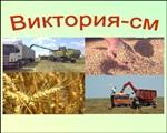 ВИКТОРИЯ - СМ - СТАНИСЛАВ СТЕФАНОВ
