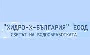 ХИДРО ХИКС БЪЛГАРИЯ ЕООД