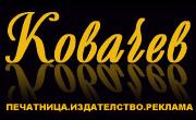 печатница Ковачев