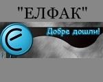 ЕЛФАК