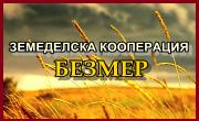 ЗЕМЕДЕЛСКА КООПЕРАЦИЯ БЕЗМЕР