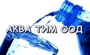 АКВА ТИМ - Доставка вода София