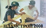 ПЛАМСТРОЙ 2008 (PLAMSTROI 2008)