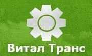 Витал Транс ООД
