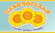 ЧЦДГ Слънчогледи