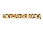 КОЛУМБИЯ ЕООД