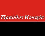 ПРАЙВИТ КОНСУЛТ