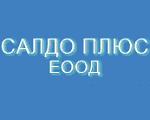 САЛДО ПЛЮС