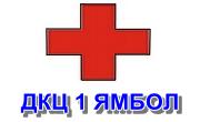 ДКЦ 1 ЯМБОЛ