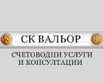 ВАЛЬОР  ВАЛЕНТИНА КИРОВА ЕТ VALYOR VALENTINA KIROVA ET