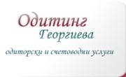 ОДИТИНГ ГЕОРГИЕВА