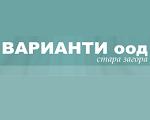ВАРИАНТИ ООД