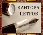 КАНТОРА ПЕТРОВ РД