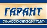 СЧЕТОВОДНА КЪЩА ГАРАНТ КОНСУЛТ