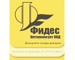 ФИДЕС ИНТЕРКОНСУЛТ