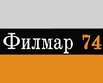 Филмар - 74