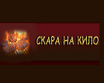 СКАРА НА КИЛО