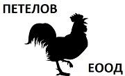 ПЕТЕЛОВ ЕООД