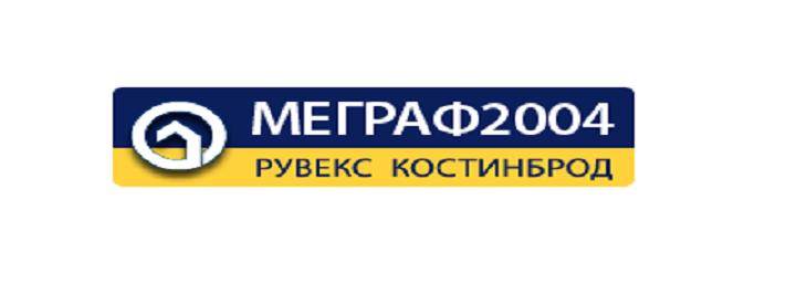 Меграф 2004 - Рувекс Костинброд