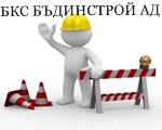 БКС БЪДИНСТРОЙ АД (BKS BADINSTROI AD)