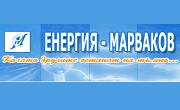 Енергия Марваков ЕООД