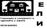 АБОНАМЕНТНО СЧЕТОВОДНО ОБСЛУЖВАНЕ - ЕВГЕНИ 2006