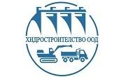 Хидростроителство ООД
