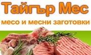 ТАЙГЪР МЕС