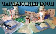 ЧАРДАКЛИЕВ