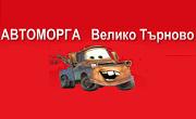 Автоморга Велико Търново