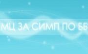 МЦ по Белодробни Болести
