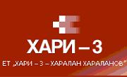 ХАРИ 3 ХАРАЛАН ХАРАЛАНОВ