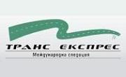 ТРАНС ЕКСПРЕС (TRANS EXPRESS)