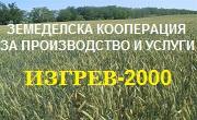 ЗКПУ ИЗГРЕВ 2000