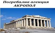 ПОГРЕБАЛНА АГЕНЦИЯ АКРОПОЛ