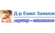 доктор ЕМИЛ ЗАИМОВ