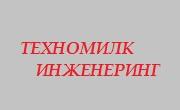 ТЕХНОМИЛК ИНЖЕНЕРИНГ ЕООД