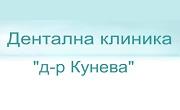 СТОМАТОЛОГИЧНА КЛИНИКА Д-Р ДАНИЕЛА КУНЕВА