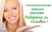 Стоматологичен кабинет Иванови