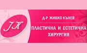 Доктор Живко Кънев