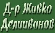 доктор ЖИВКО ДЕЛИИВАНОВ