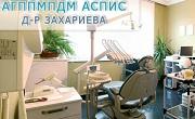 АСПИС доктор Захариева