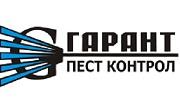 ГАРАНТ ПЕСТ КОНТРОЛ ООД