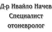 доктор ИВАЙЛО НАЧЕВ