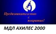 АХИЛЕС 2000 МЕДИКО ДИАГНОСТИЧНА ЛАБОРАТОРИЯ ООД